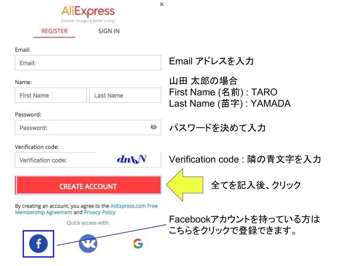 アリエクスプレス登録方法2