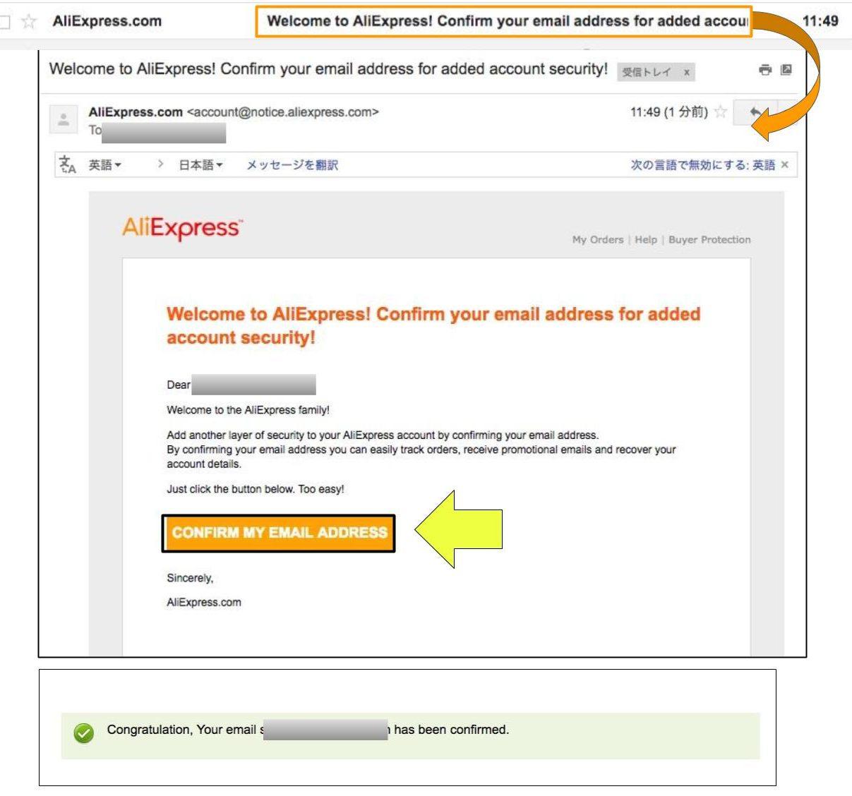 アリエクスプレス登録方法3