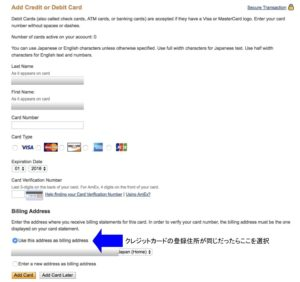 Paypal登録方法6