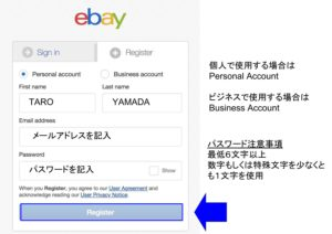 eBay登録方法2