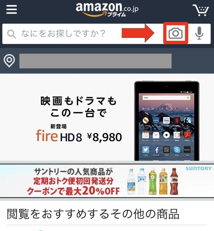 アマゾン商品検索1
